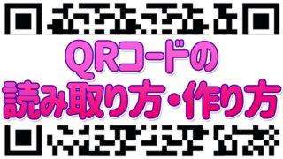 QRコードの読み取り方・作り方