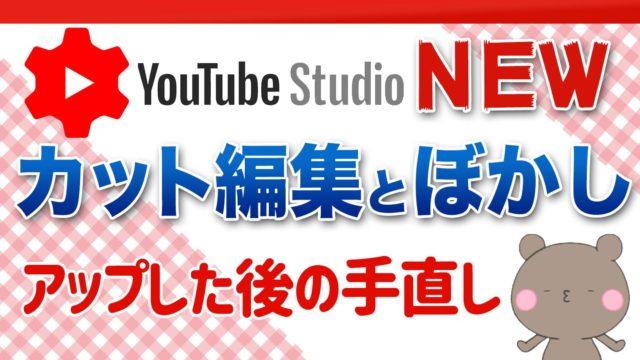 YouTubeStudioでエディタでカット編集とぼかし、BMGを入れる方法